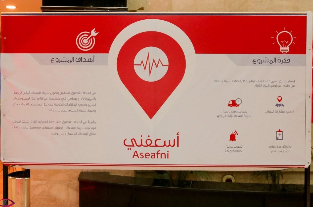 تحميل تطبيق أسعفني الهلال الاحمر السعودي للايفون و الاندرويد