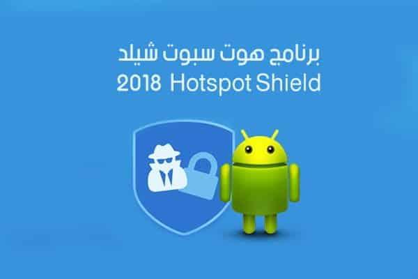 تنزيل برنامج هوت سبوت شيلد بلس Hotspot Shield plus اخر اصدار 2018 فتح المواقع المحجوبة