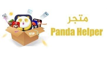 تحميل متجر الباندا VIP Panda Helper للأندرويد و الايفون و الكمبيوتر