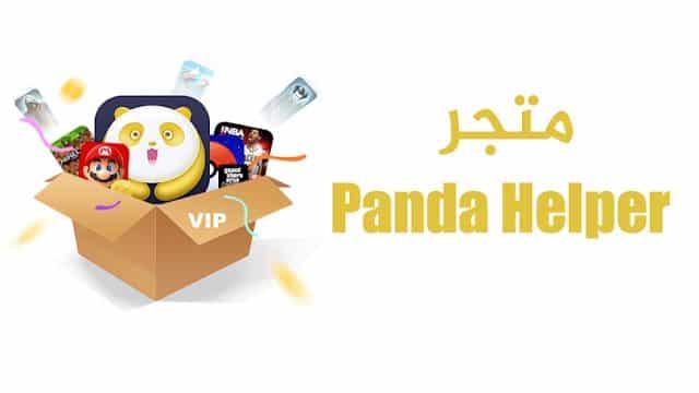 تحميل متجر الباندا VIP Panda Helper للأندرويد و الايفون و