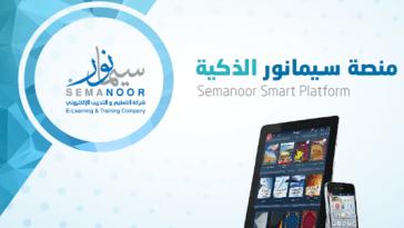 تحميل semanoor تطبيق منصة سيمانور للاندرويد و الايفون مجانا